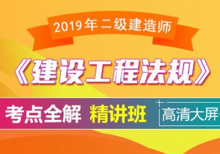南京二建培训课程