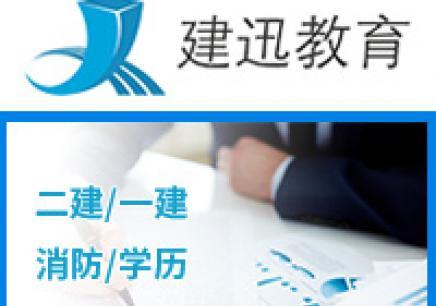 南京消防工程师培训课程