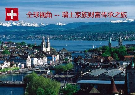 瑞士商務游學