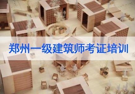 鄭州一級建筑師