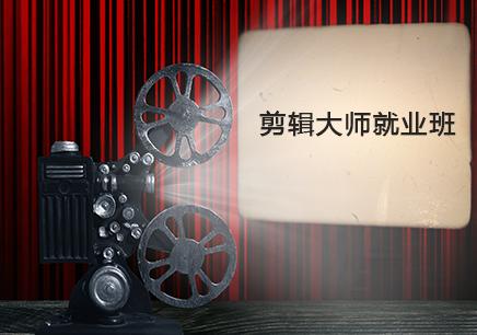 石家庄视频剪辑亚博体育免费下载班价格贵不贵--地址--电话