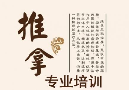 南阳新野县按摩师培训辅导哪里比较好