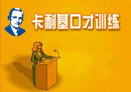 贵阳卡耐基领导力演讲与口才训练班