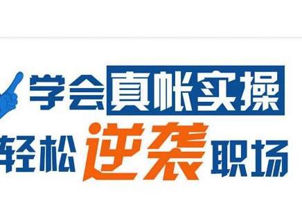 邓州会计培训学校