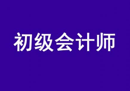 邓州会计初级新宝5客服班多少钱