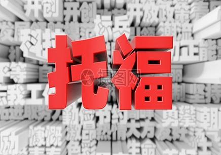 海口新托福TOEFL考試好的培训班