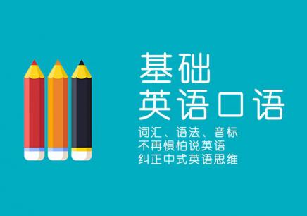 天津英语口语专业培训