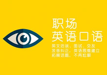 天津专业英语培训班