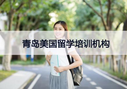 青島美國留學申請流程哪家好