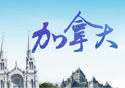 南京加拿大留学