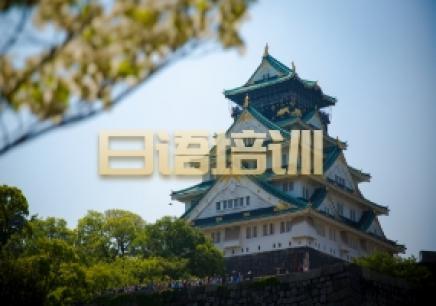 东莞全日制日语课程有哪些优势