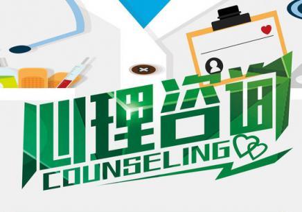 重慶心理學培訓學校
