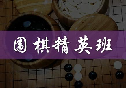 佛山围棋精英培训班