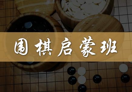 佛山围棋启蒙培训班