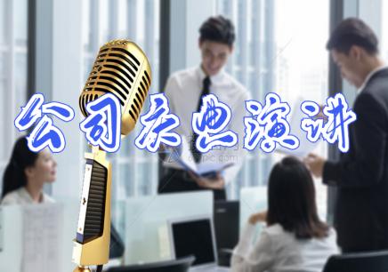 石家庄庆典演讲培训班价格贵不贵--好不好--地址--电话