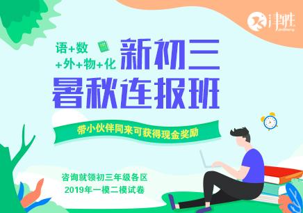 天津初三文理综合培训班