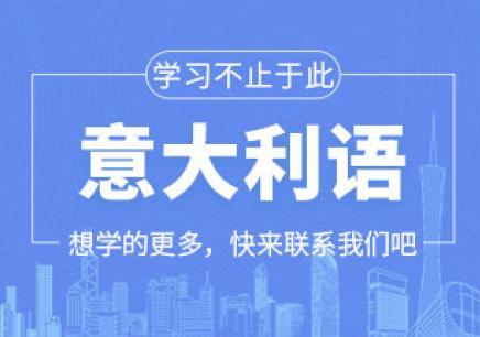 上海零基础意大利语初级课程