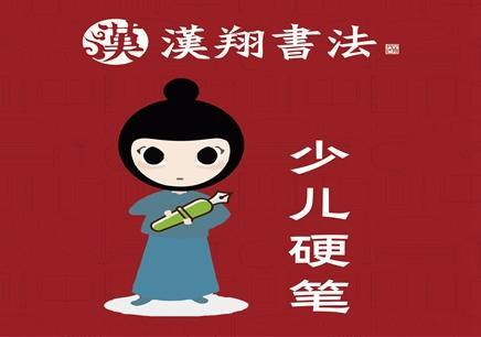 上海少儿硬笔培训