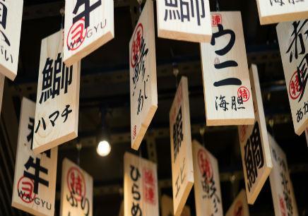 临沂日语培训