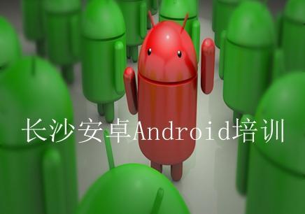 长沙安卓Android培训