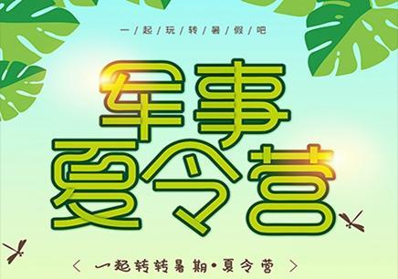 贵阳7天军事夏令营