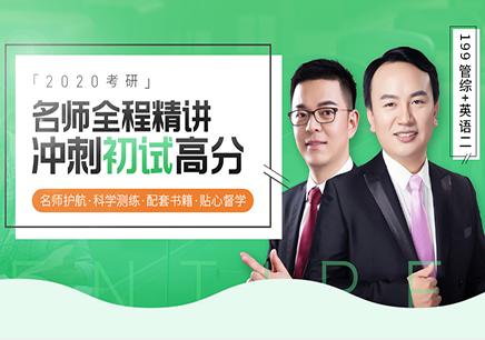 广州MBA/MPA管理类考研名师全程班