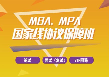 广州MBA/MPA管理类研究生国家线课程