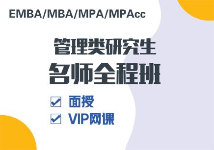 广州MBA/MPA管理类研究生名师全程班