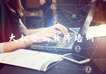 渭南办公软件自动化培训