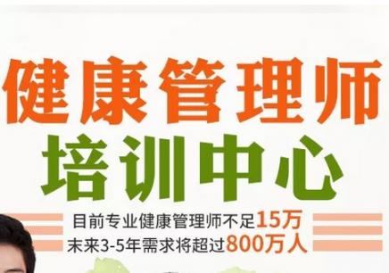 福州健康管理师亚博app下载彩金大全机构课程