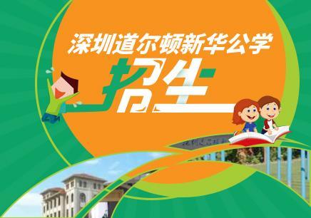 深圳道尔顿新华公学课程