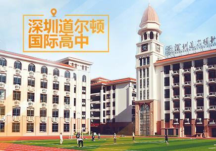 深圳道尔顿国际高中美式课程介绍