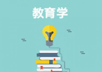 长沙师范学院教育学函授报考-2019