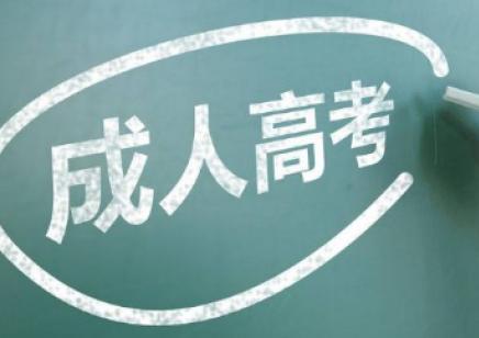 2019湖南成人高考考试时间