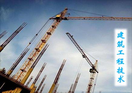 建筑工程技术专业湖南指定函授报名点