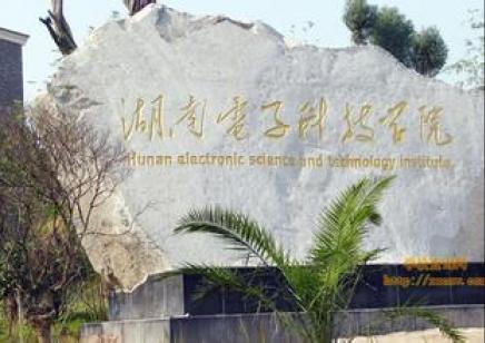 2019年湖南电子科技职院函授招生