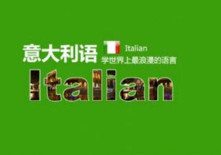成都意大利语培训