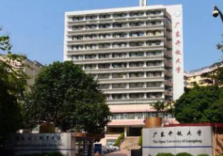广东开放大学(专本科)