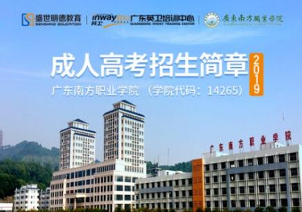 广东南方职业学院(专科段)