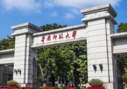 华南师范大学 -人力资源管理