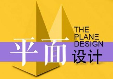 北京平面设计培训学校哪个好