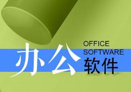 北京Word办公软件培训