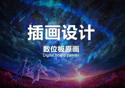 北京插画设计师亚博app下载彩金大全班