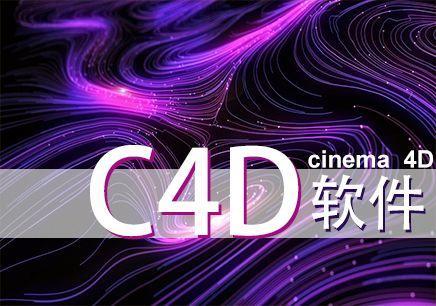 北京C4D培训机构