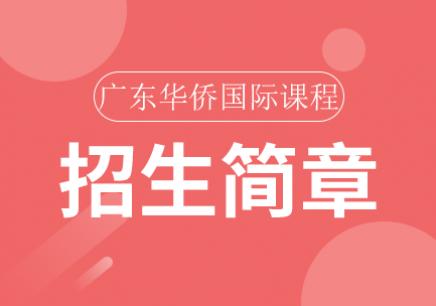 广东华侨国际课程