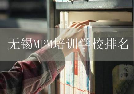 无锡MPM学习机构