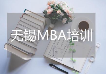 無錫MBA院校