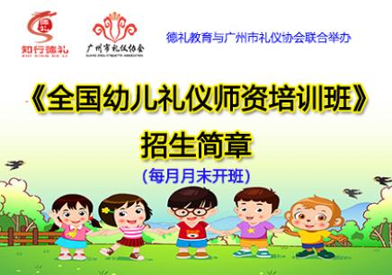 全国幼儿礼仪师资培训班