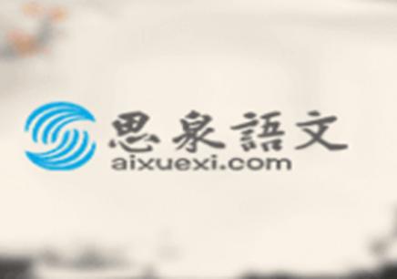 思泉语文亚博app下载彩金大全
