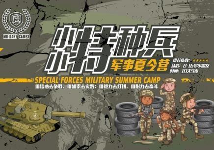 """惠州学""""小小特种兵""""军事夏令营学校"""